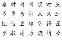 中文字体设计欣赏