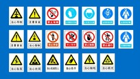 安全警示标志