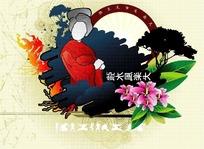 手绘精美花朵绿叶和日本女人背景设计