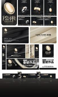 锦荣地产形象广告设计模版