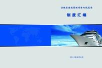 港航管理局淮河航道局制度汇编封面