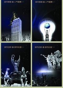 一套城市夜景地产海报