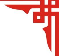 红色对称的古典边角纹样矢量图