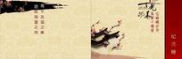 花卉底纹古典喜庆十九风华纪念册封面