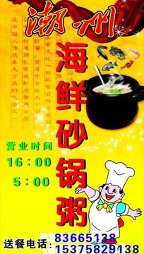 潮州海鲜砂锅粥标识设计