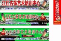 江红古筝艺术培训中心招牌设计