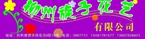 柳州旋子花艺有限公司招牌