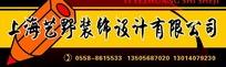 上海艺野装饰设计有限公司招牌