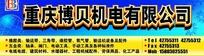 重庆博贝机电有限公司招牌