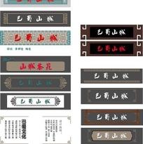 古色古香的巴蜀山城牌匾店招广告