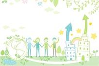 插画—草地上的建筑箭头地球和手牵手的人