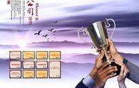 企业文化展板—公司荣誉,云层前高举的奖杯和奖项