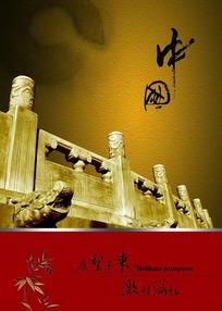 中国龙头围栏海报PSD分层文件