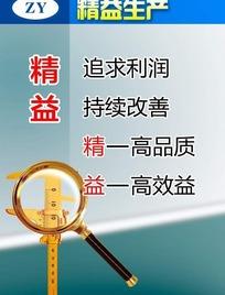 简洁大气精益生产企业文化宣传标语海报展板-精益