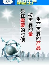 蓝色现代精益生产企业文化宣传标语海报展板-产品 量 需要