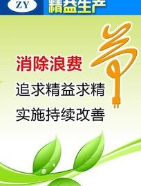 绿色简洁精益生产企业文化宣传标语海报展板