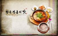 墨痕上的韩式火锅与米饭PSD分层文件