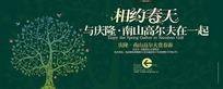 墨绿色相约春天庆隆南山高尔夫放风筝活动区海报指示广告