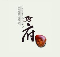 房地产标志-秀府