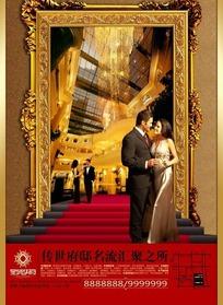 欧式金色边框和情侣房地产广告