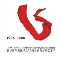 联华国际集团成立15周年庆典首届艺术节标志