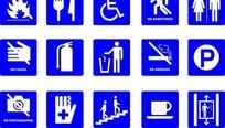 标识牌设计—蓝底的白色公共场所标志