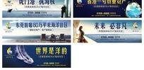房地产蓝色户外广告设计