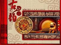 古韵中秋月饼礼盒包装设计