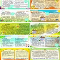 十幅小学生寓言故事板报设计