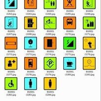 公共场所标志合辑—橙色黄色蓝色和绿色标志