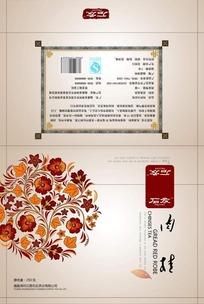 包装设计分层素材PSD