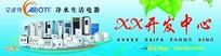 艾波特净水生活电器招牌设计PSD分层素材