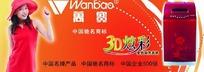 中国驰名商标万宝电器招牌设计PSD分层素材