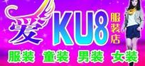 爱KU8服装店招牌PSD分层素材