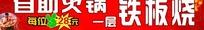自助火锅铁板烧宣传牌PSD分层素材