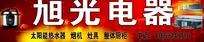 旭光电器专卖店的门头招牌