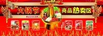 火锅节商品热卖区的宣传海报