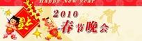 2010年春节晚会的宣传海报