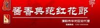 酱香典范红花郎酒的宣传展板