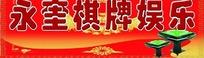 永奎棋牌娱乐专卖的宣传展板