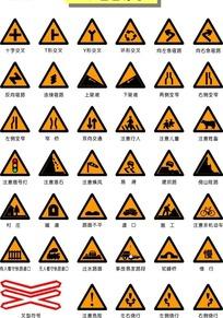 路面行车警告标志