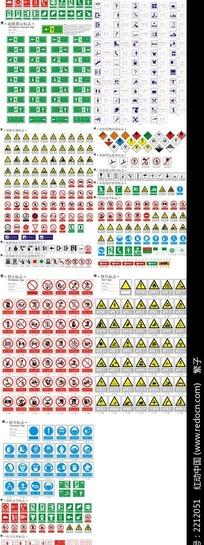 安全、警示、禁止标志