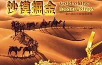 沙漠掘金沙盘体验课程PPT封面