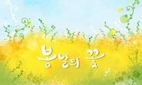 黄色草丛上的绿色枝条插画psd分层素材