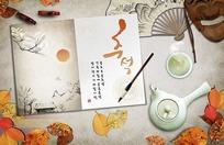 落叶和茶具以及面具间的水墨画折页psd素材