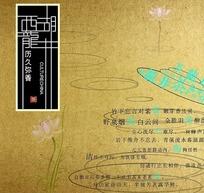 西湖龙井茶包装盒设计