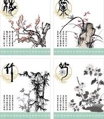 梅兰竹菊矢量图
