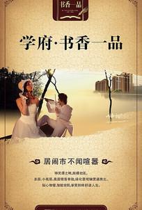 房地产宣传海报--坐在船头拉小提琴的男人