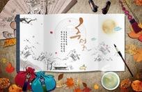 福袋扇子鞋子茶杯和落叶间的水墨画折页psd素材