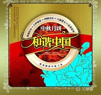 和谐中国中秋月饼礼盒包装设计